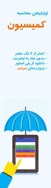 اپلیکیشن محاسبه کمیسیون