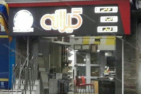 مغازه برخیابان اصلی
