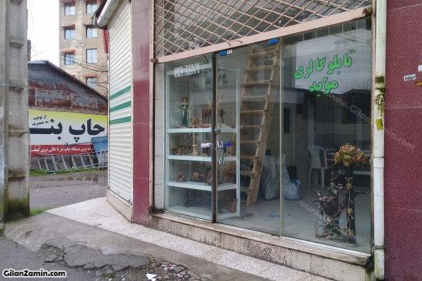 مغازه نو ساز